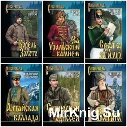 Сибириада (89 томов)