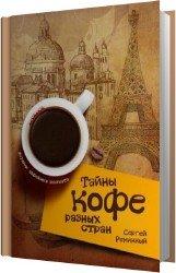 Тайны кофе разных стран