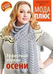 Вязание модно и просто. Спецвыпуск №8 2013