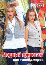 Вязание модно и просто. Спецвыпуск № 9 2012