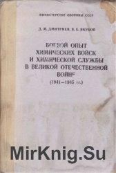 Боевой опыт химических войск и химической службы в Великой Отечественной во ...