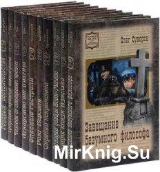 Серия - Retro-детектив (8 книг)