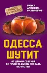 Одесса шутит. От Дерибасовской до Привоза имеем сказать пару слов!