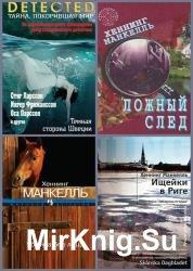 Хеннинг Манкелль - Сборник сочинений (15 книг)