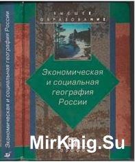 Экономическая и социальная география России