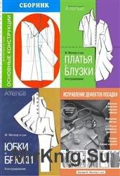 """Библиотека журнала """"Aтелье"""". Сборник (16 книг)"""
