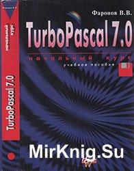 Турбо Паскаль 7.0 (1997)