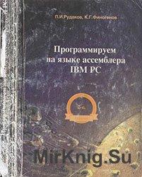 Программируем на языке ассемблера IBM PC