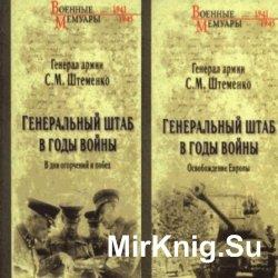 Генеральный штаб в годы войны. В 2-х книгах (2014)