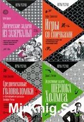 Игры разума. Сборник (6 книг)