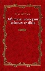 Заветные истории южных славян. В двух томах
