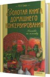 Золотая книга домашнего консервирования