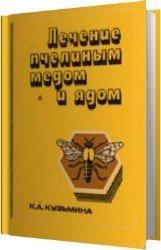 Лечение пчелиным медом и ядом