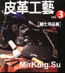 The Leather Craft Vol.03 Knight supplies articles (Chinese Edition)
