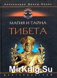 Магия и тайна Тибета (Аудиокнига)