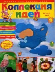 Коллекция идей  №2 2006