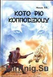 Кото рю копподзюцу (2-е изд)