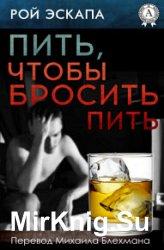 Пить, чтобы бросить пить