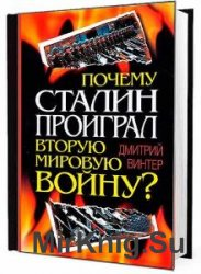 Дмитрий Винтер - Сборник сочинений (5 книг)
