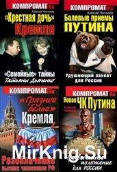 Компромат.ru. Сборник (4 книги)