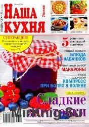 Наша кухня №6 2016
