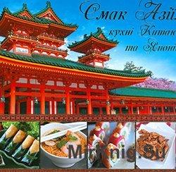 """""""Смак країни"""": Смак Азії: кухні Китаю та Японії"""