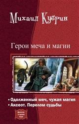 Герои меча и магии. Дилогия в одном томе