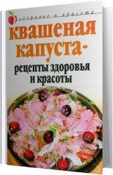 Квашеная капуста - рецепты здоровья и красоты