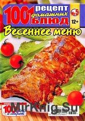 1001 рецепт домашних блюд №5 2016