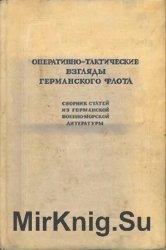 Оперативно-тактические взгляды германского флота. Сборник статей из германс ...