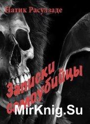 Натиг Расул-заде - Сборник сочинений (42 книги)