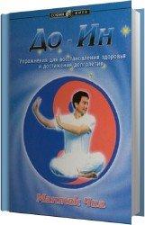 До - Ин. Упражнения для восстановления здоровья и достижения долголетия