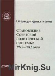 Становление советской политической системы: 1917-1941 годы