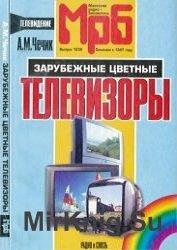 Зарубежные цветные телевизоры