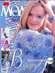 Журнал Мод №463 2005