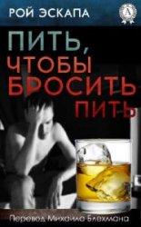 Пить, чтобы бросить пить  (Аудиокнига)