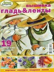 Лена Рукоделие Спецвыпуск №4 2013