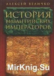История византийских императоров (6 томов)