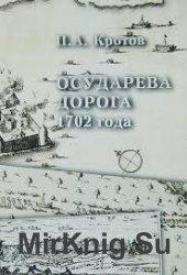 Осударева дорога 1702 года: Пролог основания Санкт-Петербурга