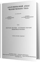 Анатомический атлас человеческого тела. В 3-х томах