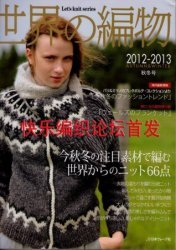 Lets knit series NV80300 2012-2013 Autumn & Winter