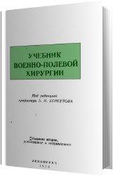 Учебник военно-полевой хирургии