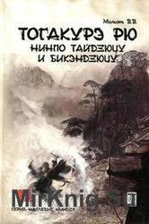 Тогакурэ рю нинпо тайдзюцу и бикэндзюцу (2-е изд.)