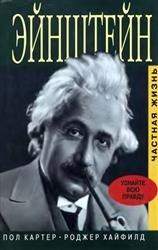 Эйнштейн. Частная жизнь