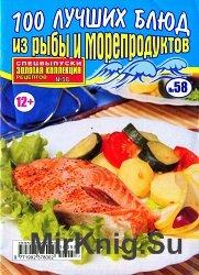 Золотая коллекция рецептов. Спецвыпуск №58 2016. 100 лучших блюд из рыбы и  ...