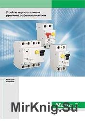 Устройства защитного отключения, управляемые дифференциальным током