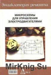 Микросхемы для управления электродвигателями