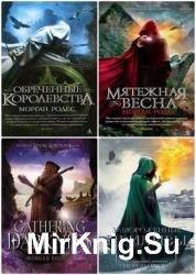 Обреченные королевства. Цикл из 4 книг