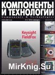 Компоненты и технологии №1 2016