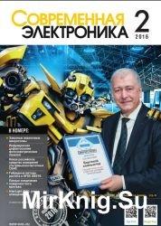 Современная электроника №2 2016